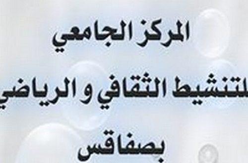افتتاح مقر جديد للمركز الجامعي للتنشيط الثقافي والرياضي بصفاقس