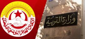 تم بموجبه إلغاء إضراب 6 مارس: تفاصيل الاتفاق بين وزارة التربية و جامعة التعليم الأساسي
