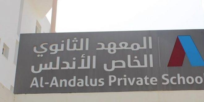 """المعهد الثانوي الخاص""""الأندلس"""" بصفاقس: مراهنة على التميز والنجاح"""