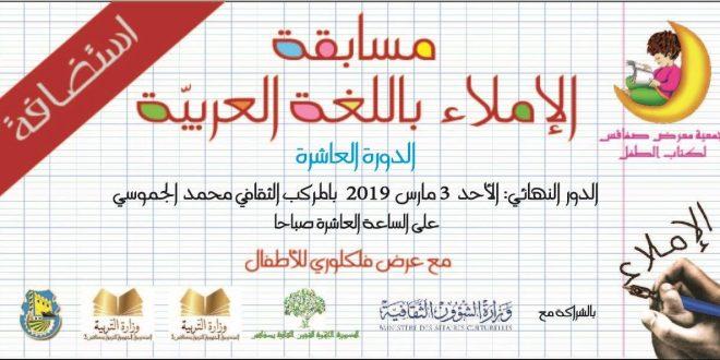 هذا الأحد بصفاقس:اختتام الدور النهائي من مسابقة الإملاء باللغة العربية في دورتها العاشرة