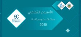 من 6 إلـــى 9 مارس 2019:الأسبــوع الثقافي بالمعهد العالي للإعلامية والملتيميديا بصفاقس
