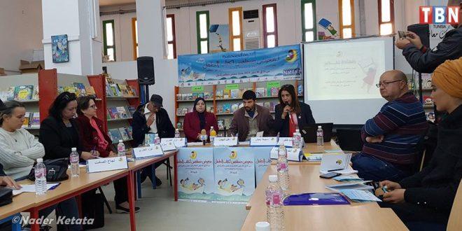 صفاقس: ندوة صحفية لتسليط الضوء على برنامج الدورة 26 لمعرض صفاقس لكتاب الطفل