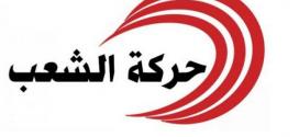 صفاقس: انطلاق المؤتمر الجهوي لحركة الشعب