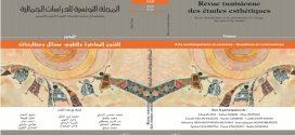صدر أخيرا: المجلّة التونسية للدراسات الجمالية في عدد مزدوج