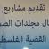 """مخبر المغرب العربي عمران متعدد:تقديم مشاريعُ  كتابة  مجلدات الصمود  حول القضية الفلسطينية """"من وعد بلفور إلى وُعود ترامب"""
