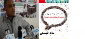 """اصدارات: كتاب """"الأمم المتحدة والحوكمة المحلية في تونس: السياسة التواصلية والآليات الإتصالية"""" للباحث خالد الجامعي"""