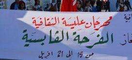 قابس: أجواء تعانق الابداع في افتتاح مهرجان عليسة الثقافي(صور)