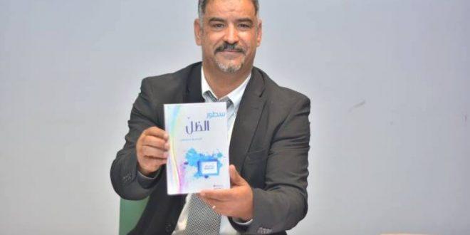 """قابس: تقديم المجموعة القصصية """"سطور الظل"""" للكاتب التونسي شكري المسعي"""