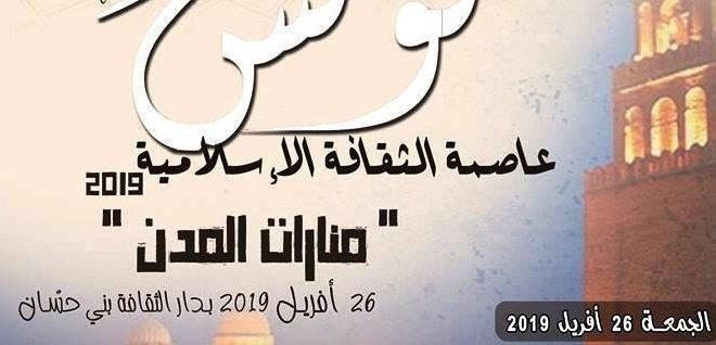 """بني حسّان:تظاهرة """"منارات المدن"""" احتفاء بتونس عاصمة للثقافة الاسلامية."""