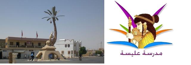 """قابس تحتضن مهرجان عليسة الثقافي تحت شعار """" الفرحه القابسية """""""