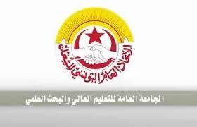 الجامعة العامة للتعليم العالي والبحث العلمي تندد من من أجل وضع حدّ لتدهور الأوضاع بالجامعة التونسية