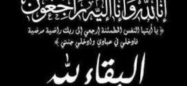صفاقس: التلميذ محمد شادي حميدة في ذمة الله