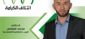 الانتخابات التشريعية: محمد العفاس مرشح ائتلاف الكرامة على دائرة صفاقس 2.