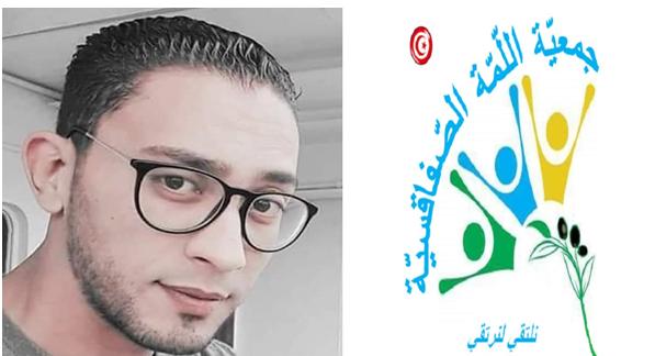 عبد الفتاح الغرياني أول رئيس لجمعية اللمة الصفاقسية في ذمة الله