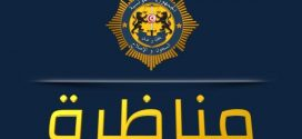 وزارة العدل: مناظرة بسلك السجون والاصلاح للسنة التكوينية 2019-2020