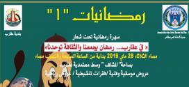 """رمضانيات""""1′: تظاهرة ثقافية وترفيهية تنير معتمدية عقارب"""