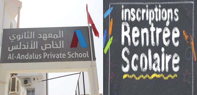 """انطلاق باب الترسيم بالمعهد الثانوي الخاص""""الأندلس"""" بصفاقس لتلاميذ الاعدادي والثانوي"""