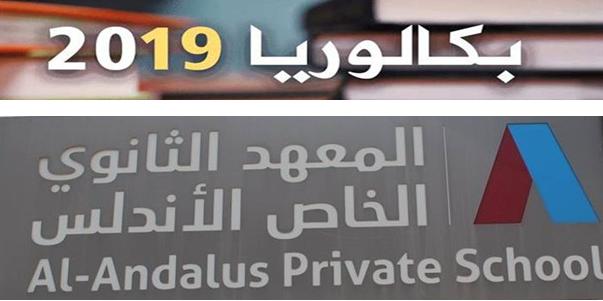 المعهد الثانوي الخاص الأندلس بصفاقس يحصد المرتبة الأولى جهويا في الباكالوريا بالتعليم الخاص