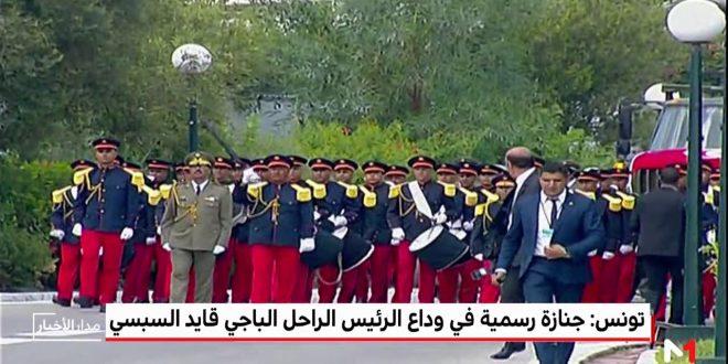 جنازة وطنية مهيبة للرئيس الراحل الباجي قايد السبسي