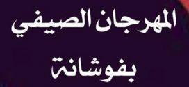 فوشانة:برنامج متنوّع في الدورة 28 للمهرجان الصيفي