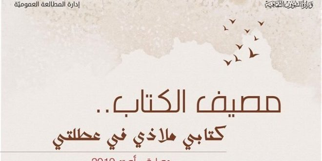 صفاقس: غدا انطلاق الدورة 27 لمصيف الكتاب بصفاقس