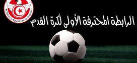 الكشف عن ترتيب أغلى الأندية التونسية