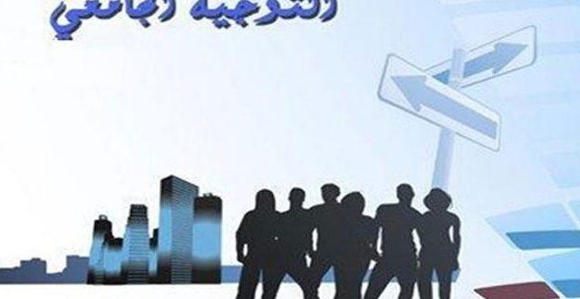 صفاقس: حرمان 1000 تلميذ من التوجيه الجامعي في الدورة الرئيسية