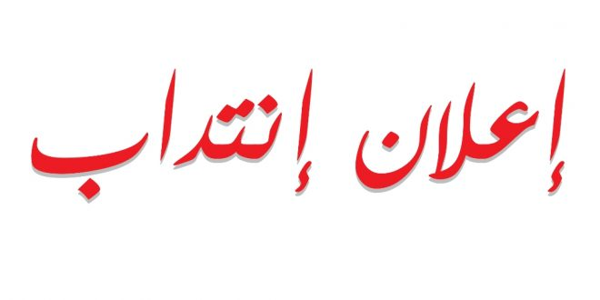 جامعة صفاقس: إنتداب مدرسين متعاقدين
