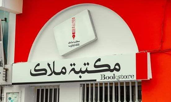 في ثوبها الجديد بصفاقس: مكتبة ملاك تحتفي بالكاتب والكتاب