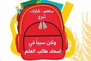 حملة تبرعات لفائدة التلاميذ الأيتام