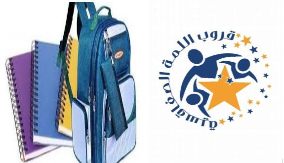 لمة صفاقسية :تنظيم قافلة خيرية لمدرسة السوالمة بعقارب